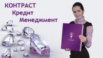 Компания КОНТРАСТ разработала уникальный продукт – КОНТРАСТ Кредит Менеджмент  – первую полноценную коллекторскую франшизу