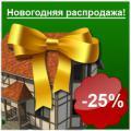 Спешите построить свой дом? Новогодняя распродажа в «Монтос-Дом»!