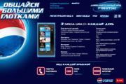 Pepsi предлагает больше общаться