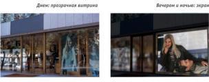 Умное стекло приходит на Урал