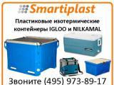 Пластиковый изотермический контейнер