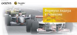 Три астраханца стали призерами всероссийского чемпионата «Умная связь: Формула лидера в телекоме»
