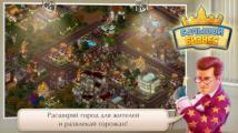 Game Insight объявляет о запуске игры «Большой Бизнес» на Android