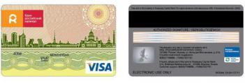 АКБ «РОССИЙСКИЙ КАПИТАЛ» начинает выпуск пластиковых карт с новым дизайном и знаком системы страхования вкладов.