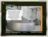 На сайте ОАО «БПЗ» можно совершить виртуальную экскурсию по пивзаводу
