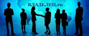 ВЛАДЕЛЕЦ.ru - это первая отечественная социальная сеть, объединяющая специалистов и бизнесменов по отраслевым, профессиональным и географическим признакам.