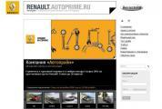 Molinos расширяет виртуальные границы Renault
