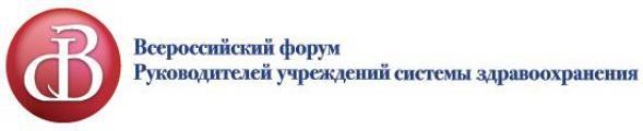 Организаторы здравоохранения со всей России соберутся в Москве на форум