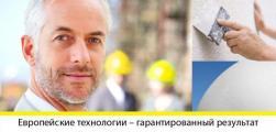 Запуск бренда Weber Vetonit при участии Depot WPF
