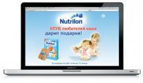 Dot проводит рекламную кампанию новых каш Nutrilon® для компании Nutricia, Danone Baby Nutrition