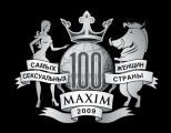 Журнал MAXIM представляет проект  «100 самых сексуальных женщин страны»
