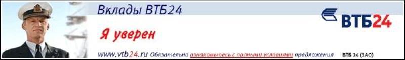 Новый креатив баннеров ВТБ24 в Интернете размещает Media Stars