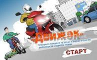 Promo Interactive проверит школьников на знание правил дорожного движения