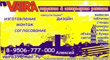 Рекламное агентство ВАИРА