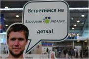 Федеральная сеть аптек «Здоровые Люди» приняла участие в  Общественной акции «Выбираю спорт!».