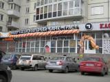«Аляска» оформила «Траст»