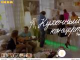 Кейс ИКЕА Россия в американском учебнике по маркетингу
