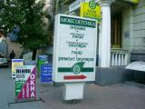 Рекламные щиты вывески