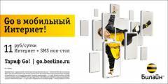 «Билайн» и JWT International представляют первую совместную рекламную кампанию