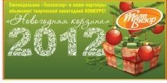Юбилейная «Новогодняя корзина» ждет хозяина!