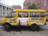 Маршрутное городское такси