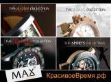 КрасивоеВремя.рф: MAX XL WATCHES покоряют Российского потребителя