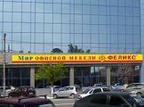 Салон Компании ФЕЛИКС в Астрахани празднует День рождения