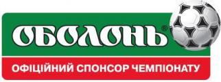 ТМ «Оболонь» - официальный спонсор Чемпионата Украины