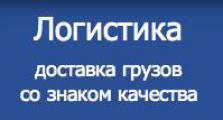 Грузоперевозки по России - предложения и стоимость от компании Lossnay