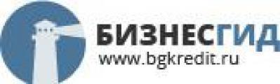Помощь в получении кредита компании БизнесГид