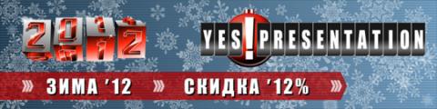 YES ! PRESENTATION – зимнее снижение цен