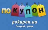 Покупон сделал пользователей богаче на 100 000 000 грн