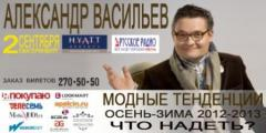 Журнал Shopping Guide «Я Покупаю. Екатеринбург» поддержал приезд Александра Васильева