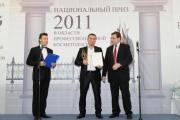 Россия, Москва 15 декабря 2011 года «Национальный приз 2011»