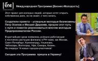 Бесплатный мастер-класс Международной Программы  Бизнес-Молодость