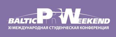 The Baltic PR Weekend объявляет конкурс студенческих проектов