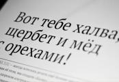 Сайт проекта: http://halva.punk-you.ru/