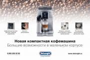 Advance Group обеспечил размещение рекламы De'Longhi в бизнес-центрах