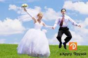 Конкурс свадебных фото в соцсети «В кругу друзей»