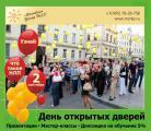 День открытых дверей в Московском Центре НЛП – 2 сентября
