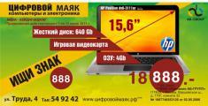 Рекламная кампания магазина «Цифровой Маяк» в Калуге