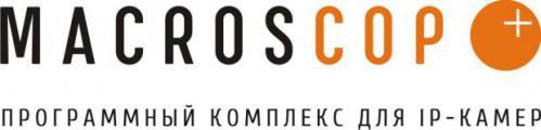 ПО для IP камер MACROSCOP может быть признано одним из приоритетных направлений развития научно-технического комплекса России.
