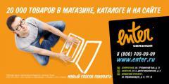 Новая рекламная кампания для ритейл-проекта ENTER Связной
