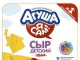 «Агуша» представляет уникальный на российском рынке продукт – детский сыр «Я сам!»