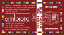 Скидка на печать полиграфии в сентябре по проекту «Принтброкер»