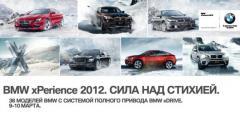 Незабываемые выходные с BMW