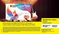 Евровидение-2009: миг истории от Raiffeisenbank MasterCard
