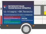 Автобусы ПТК доставили на Петербургскую техническую ярмарку в Ленэкспо