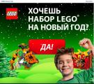 LEGO Новый год