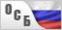 Логотип ОСБ